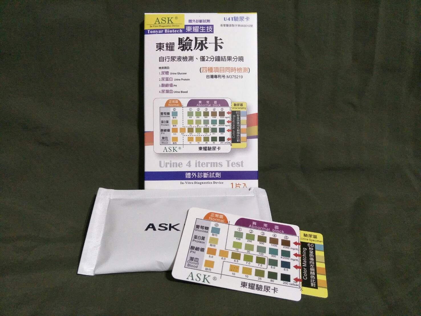 ASK® Urine 4 Iterms Test (U4T)