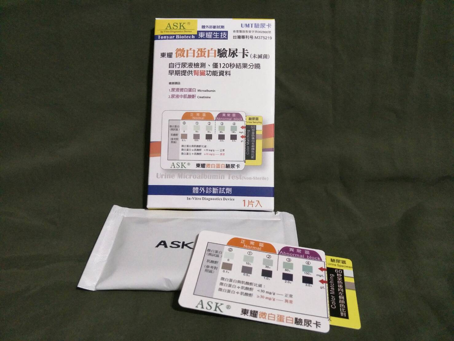 ASK® Urine Microalbumin Test (UMT)(Non-Sterile)